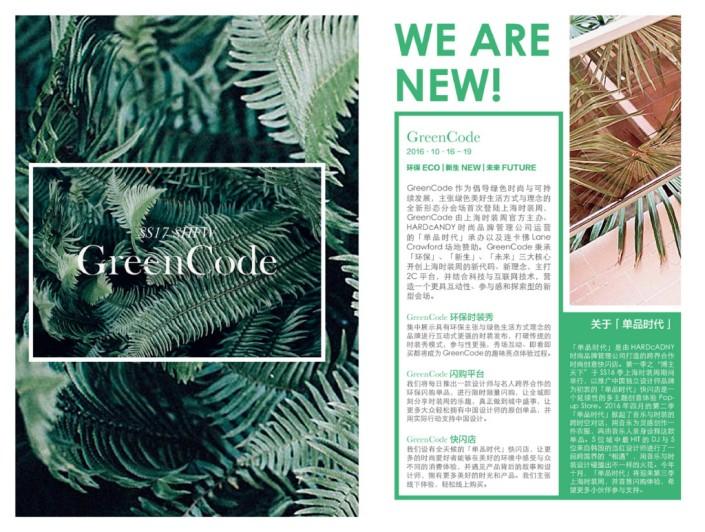greencode-1024x773.jpg